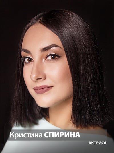 Спирина Кристина Александровна